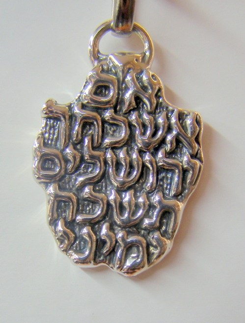 מחזיק מפתחות ירושלים מכסף טהור