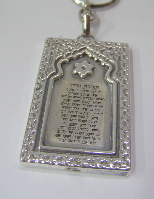 "Silver ""Bircat Haderech"" Key Chain"